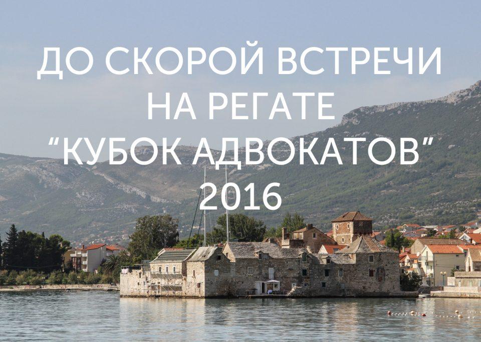 До встречи на регате Кубок адвокатов 2016