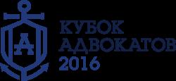 - Регата Кубок Адвокатов - Хорватия, сентябрь 2016