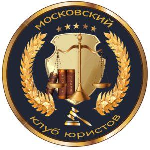 Московский клуб юристов