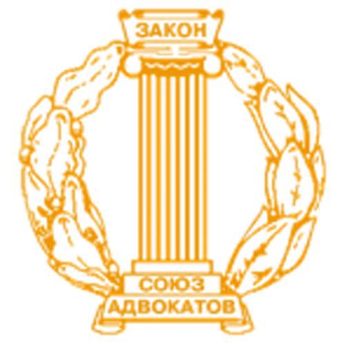 Новосибирское отделение Международного союза адвокатов