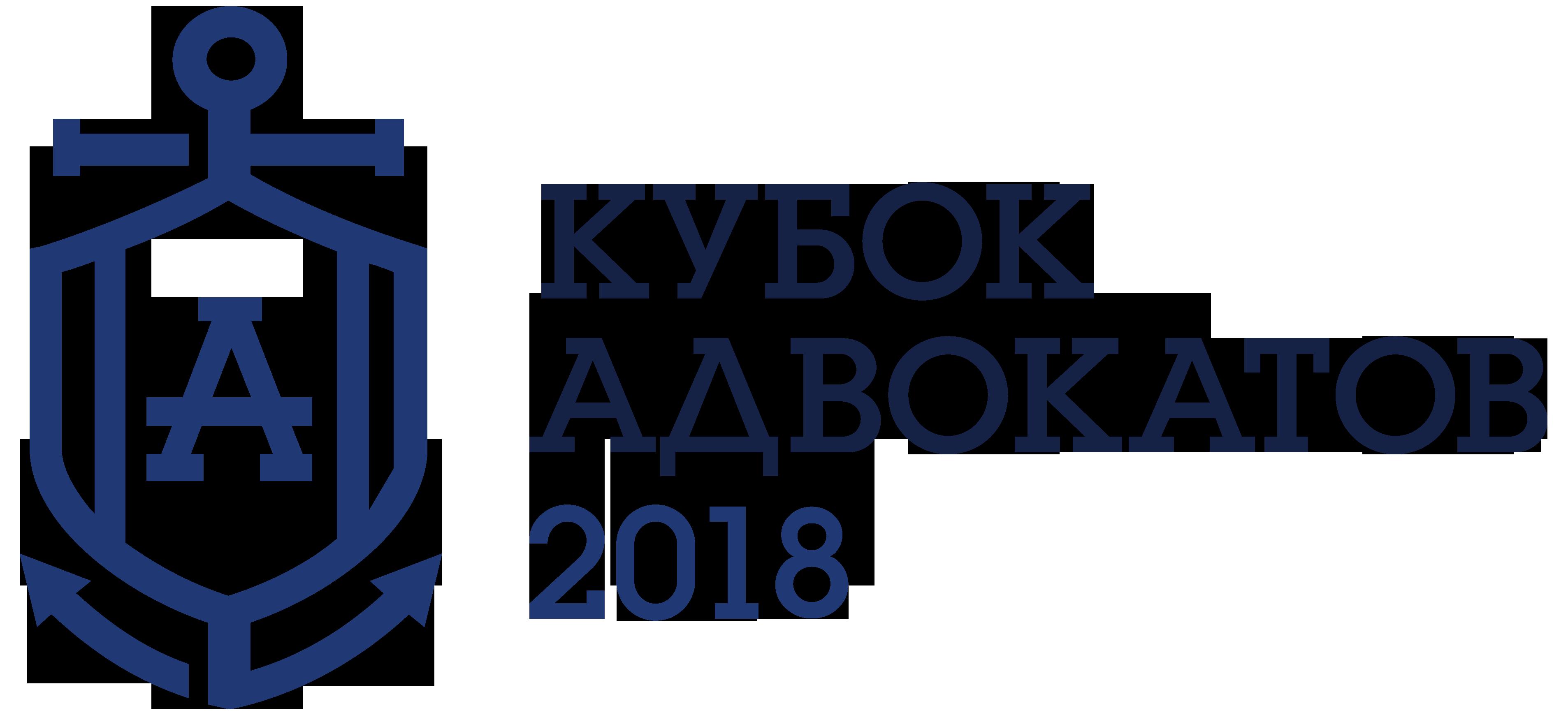 - Регата Кубок Адвокатов - Амальфи, Италия, Сентябрь 2018