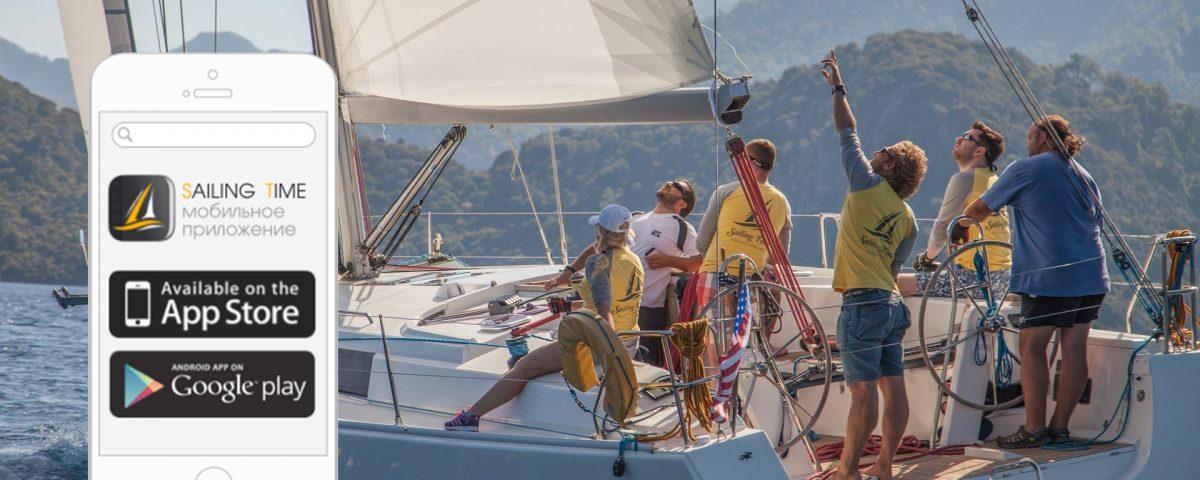 Яхтенная школа Sailing Time
