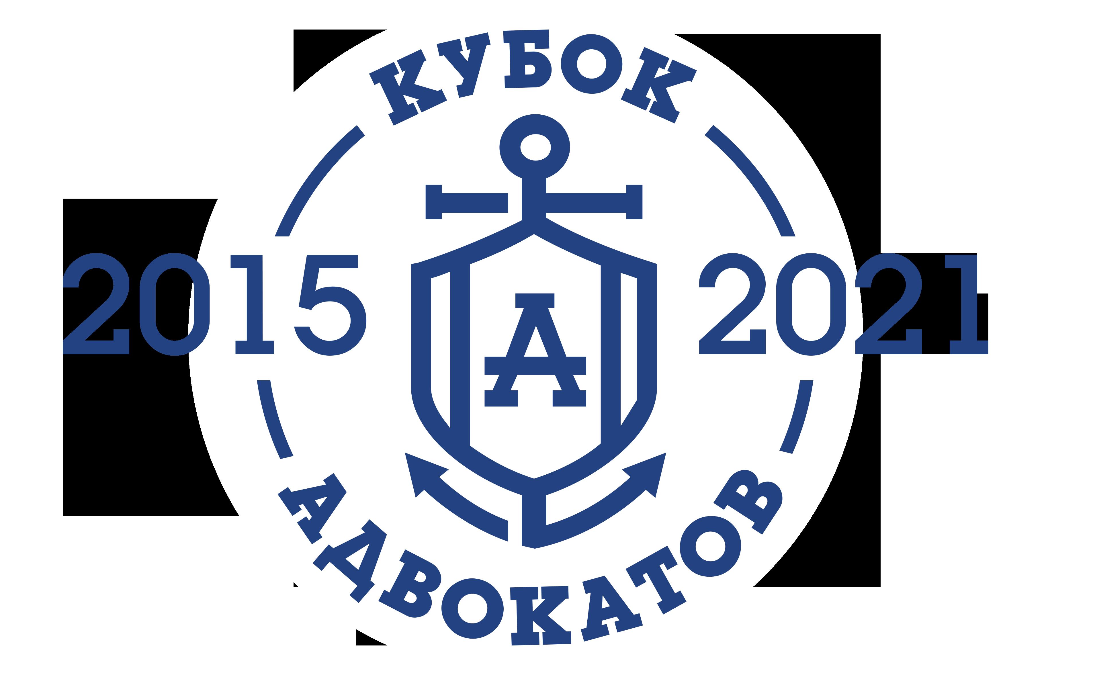 - Кубок Адвокатов 2021